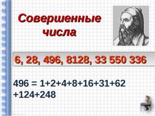 6, 28, 496, 8128, 33 550 336 Совершенные числа 496 = 1+2+4+8+16+31+62 +124+248