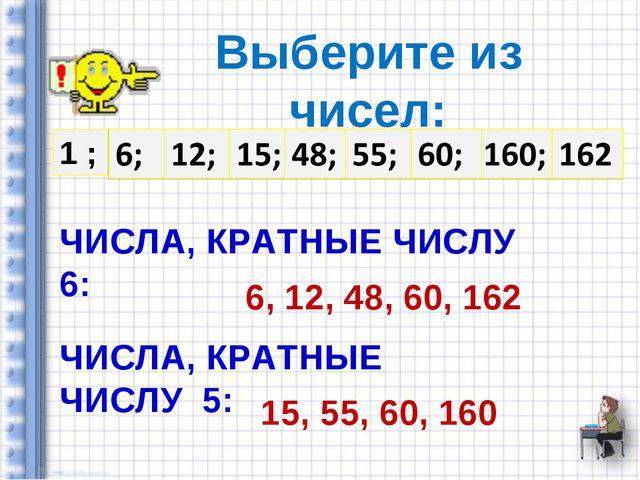 Выберите из чисел: 1 ; ЧИСЛА, КРАТНЫЕ ЧИСЛУ 6: ЧИСЛА, КРАТНЫЕ ЧИСЛУ 5: 6, 12,...