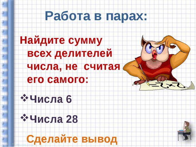Найдите сумму всех делителей числа, не считая его самого: Числа 6 Числа 28 Сд...