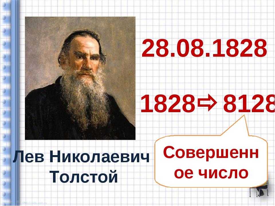 28.08.1828 Лев Николаевич Толстой 18288128 Совершенное число