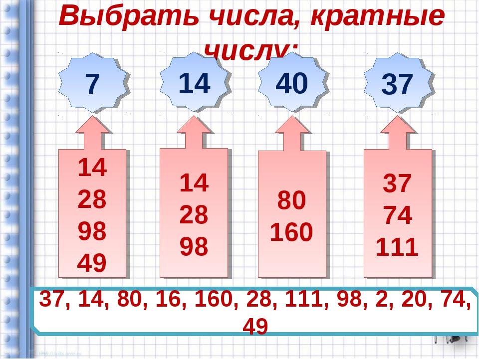 Выбрать числа, кратные числу: 37, 14, 80, 16, 160, 28, 111, 98, 2, 20, 74, 49...