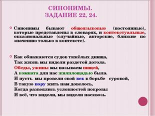 СИНОНИМЫ. ЗАДАНИЕ 22, 24. Синонимы бывают общеязыковые (постоянные), которые