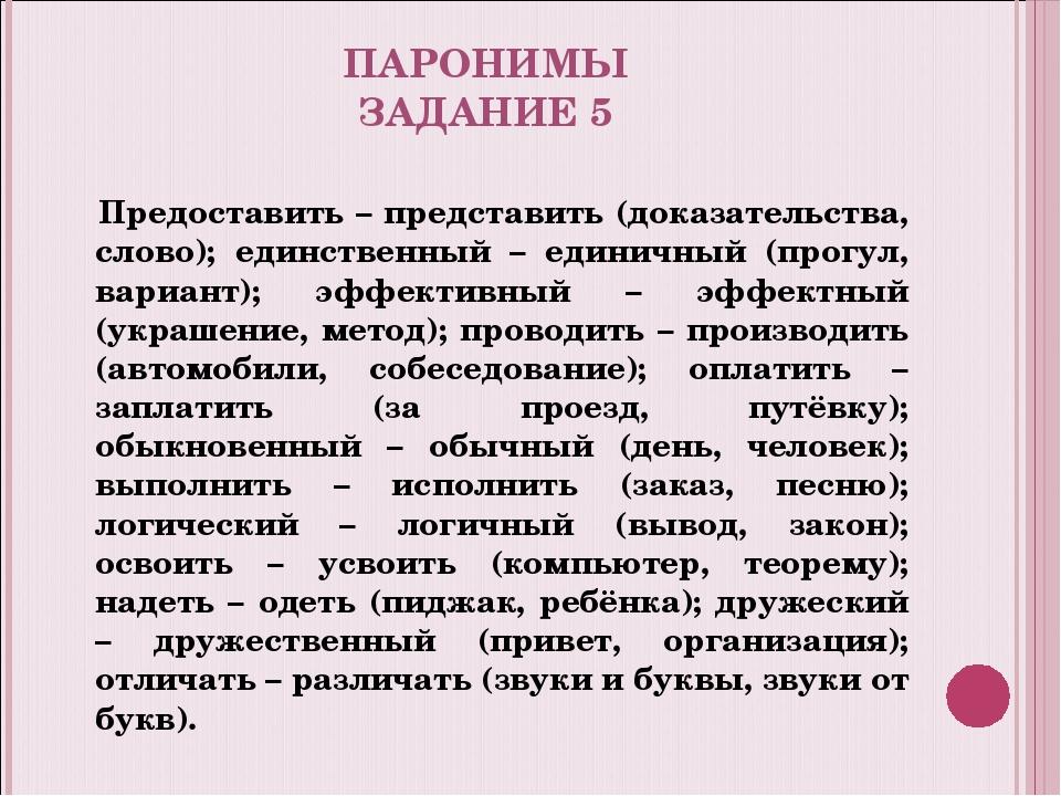 ПАРОНИМЫ ЗАДАНИЕ 5 Предоставить – представить (доказательства, слово); единст...