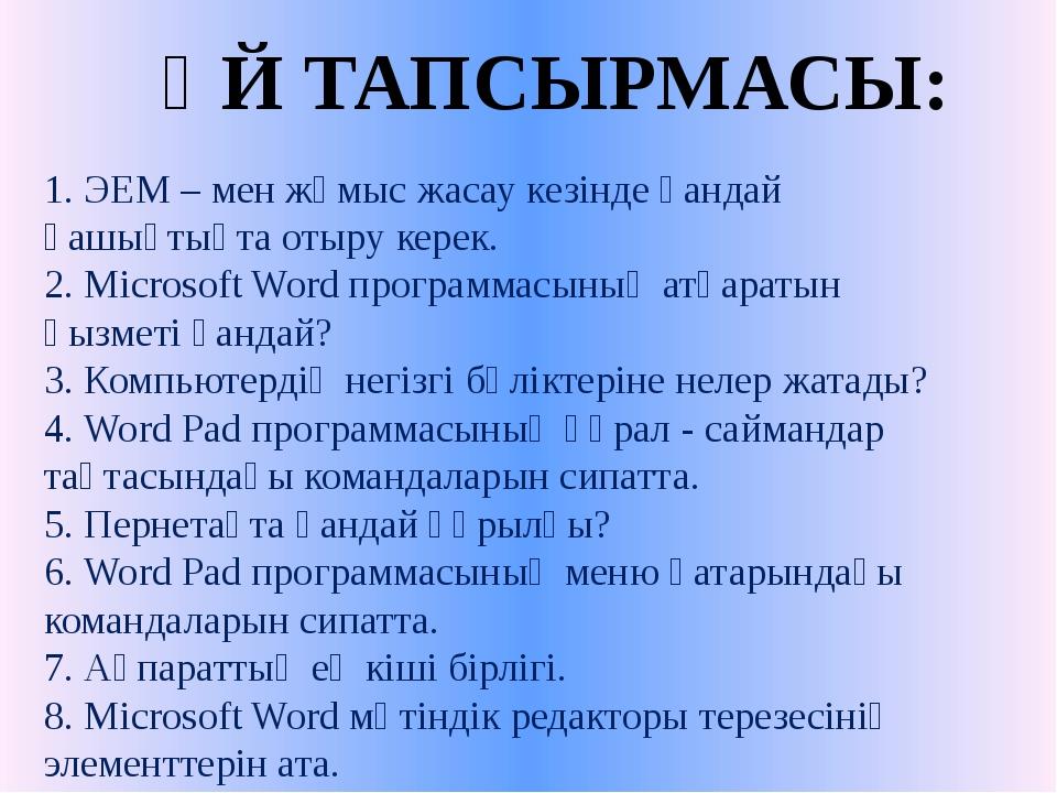 1. ЭЕМ – мен жұмыс жасау кезінде қандай қашықтықта отыру керек. 2. Microsoft...