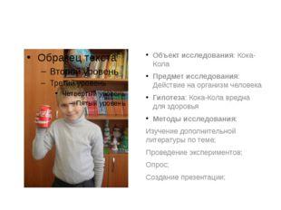 Объект исследования: Кока-Кола Предмет исследования: Действие на организм че