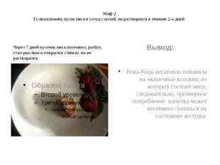 Миф 2. Если положить кусок мяса в сосуд с колой, он растворится в течение 2-х