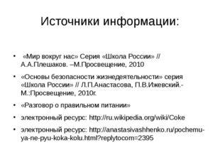 Источники информации: «Мир вокруг нас» Серия «Школа России» // А.А.Плешаков.