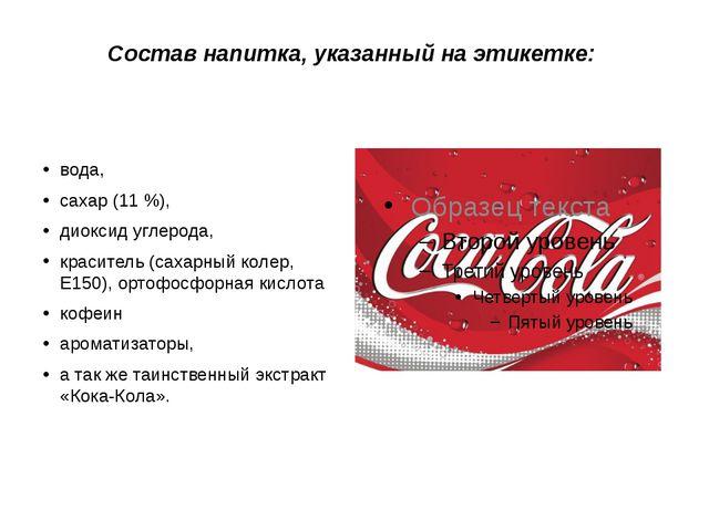 Состав напитка, указанный на этикетке: вода, сахар (11 %), диоксид углерода,...
