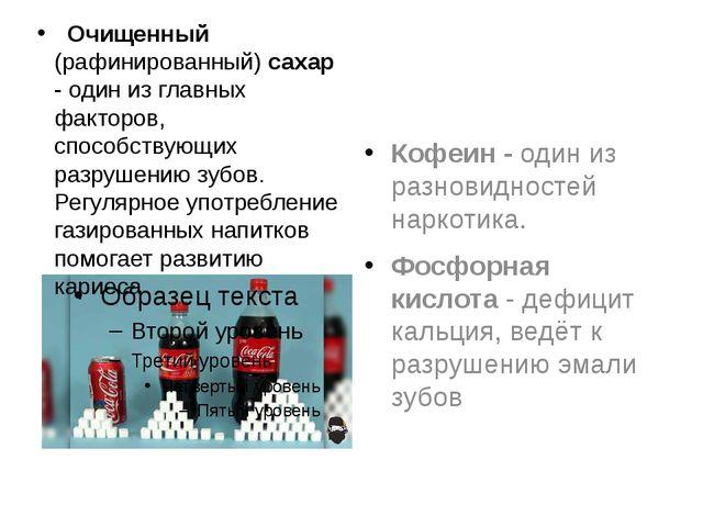 Кофеин - один из разновидностей наркотика. Фосфорная кислота - дефицит кальц...