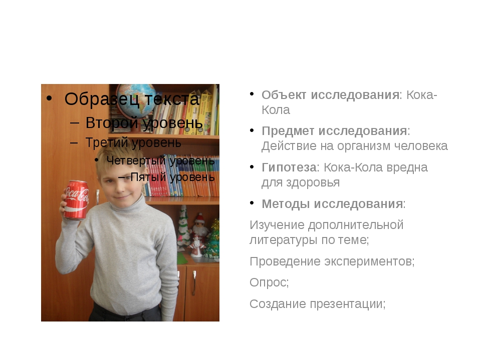 Объект исследования: Кока-Кола Предмет исследования: Действие на организм че...