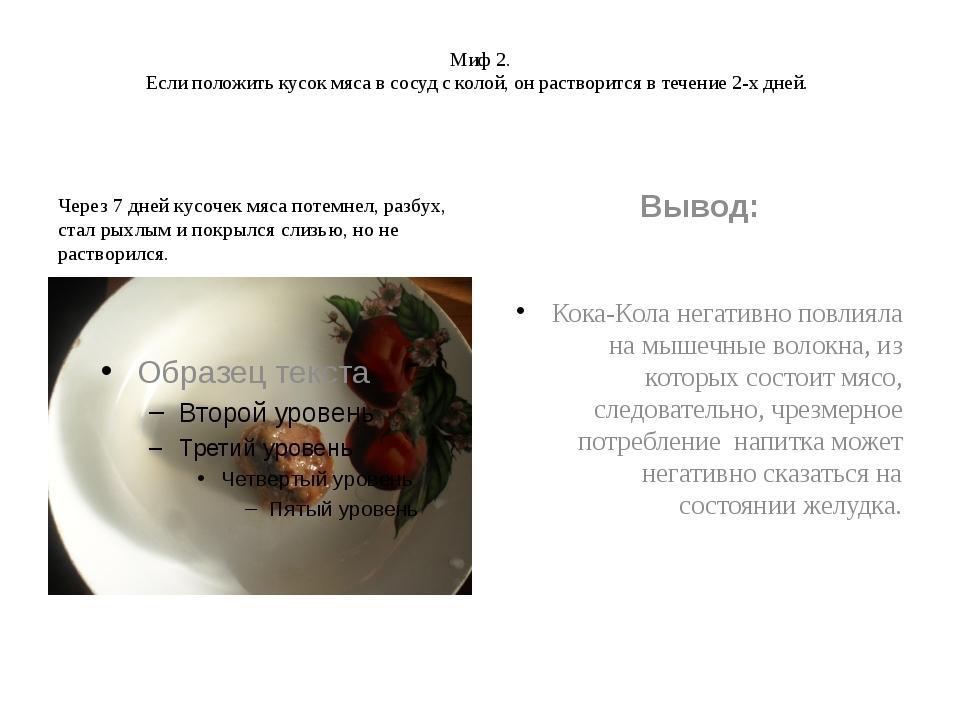 Миф 2. Если положить кусок мяса в сосуд с колой, он растворится в течение 2-х...