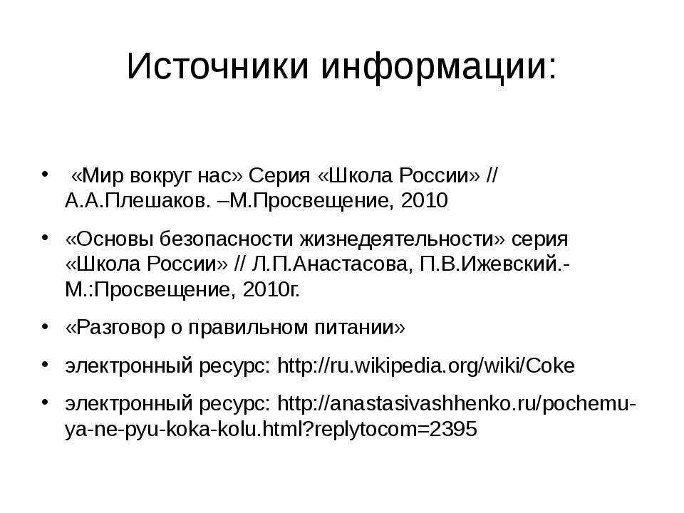 Источники информации: «Мир вокруг нас» Серия «Школа России» // А.А.Плешаков....