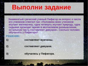 Выполни задание Знаменитый греческий ученый Пифагор на вопрос о числе его уче