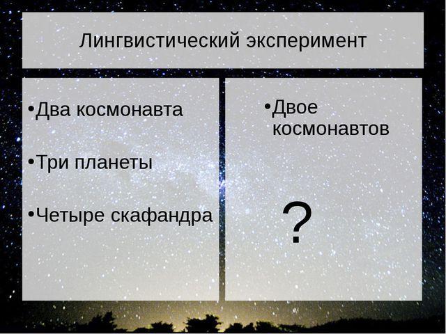 Лингвистический эксперимент Два космонавта Три планеты Четыре скафандра Двое...