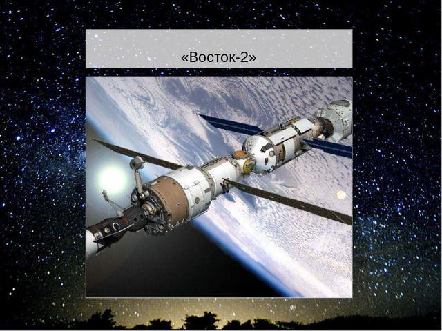 «Восток-2»