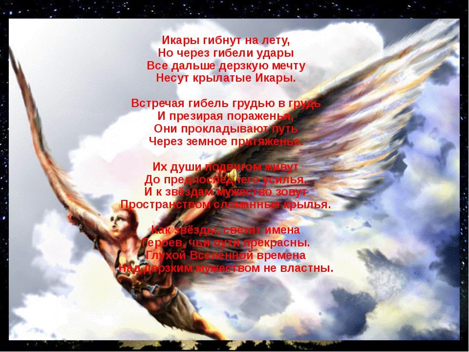 Икары гибнут на лету, Но через гибели удары Все дальше дерзкую мечту Несут кр...
