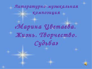 Литературно-музыкальная композиция «Марина Цветаева. Жизнь. Творчество. Судь