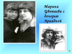 Марина Цветаева с дочерью Ариадной Марина Цветаева с дочерью Ариадной