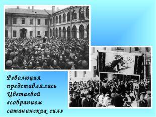 Революция представлялась Цветаевой «собранием сатанинских сил» Революция пре