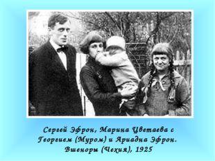 Сергей Эфрон, Марина Цветаева с Георгием (Муром) и Ариадна Эфрон. Вшеноры (
