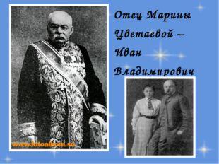 Отец Марины Цветаевой – Иван Владимирович