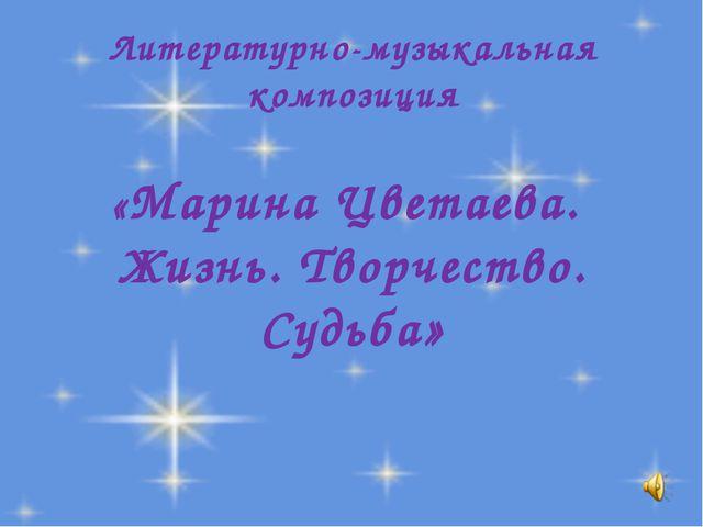 Литературно-музыкальная композиция «Марина Цветаева. Жизнь. Творчество. Судь...