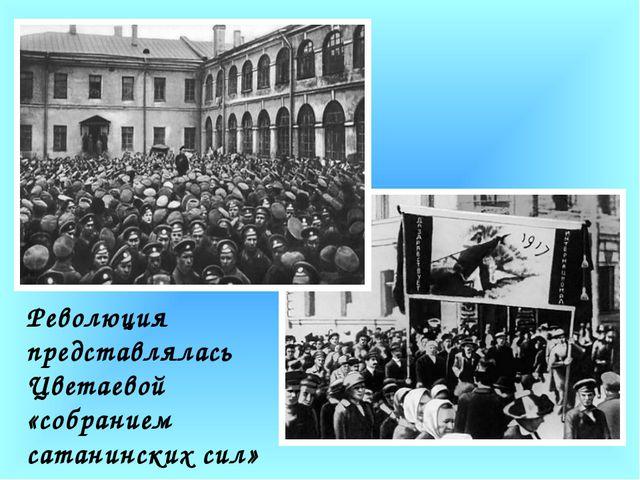 Революция представлялась Цветаевой «собранием сатанинских сил» Революция пре...