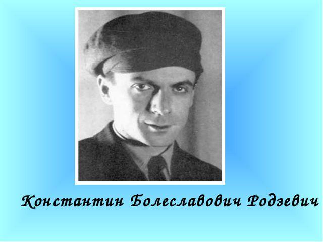 Константин Болеславович Родзевич