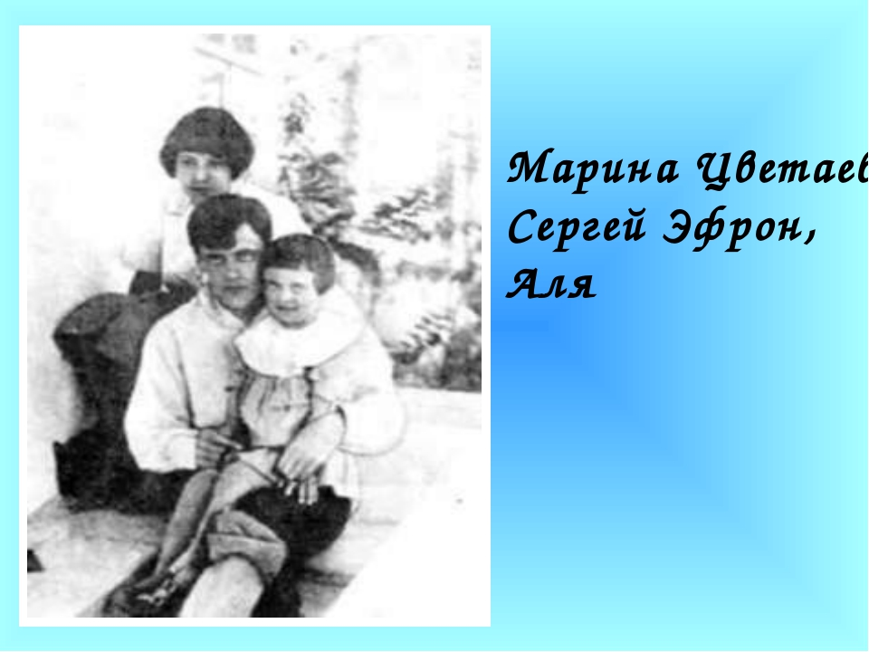 Марина Цветаева, Сергей Эфрон, Аля Марина Цветаева, Сергей Эфрон, Ариадна