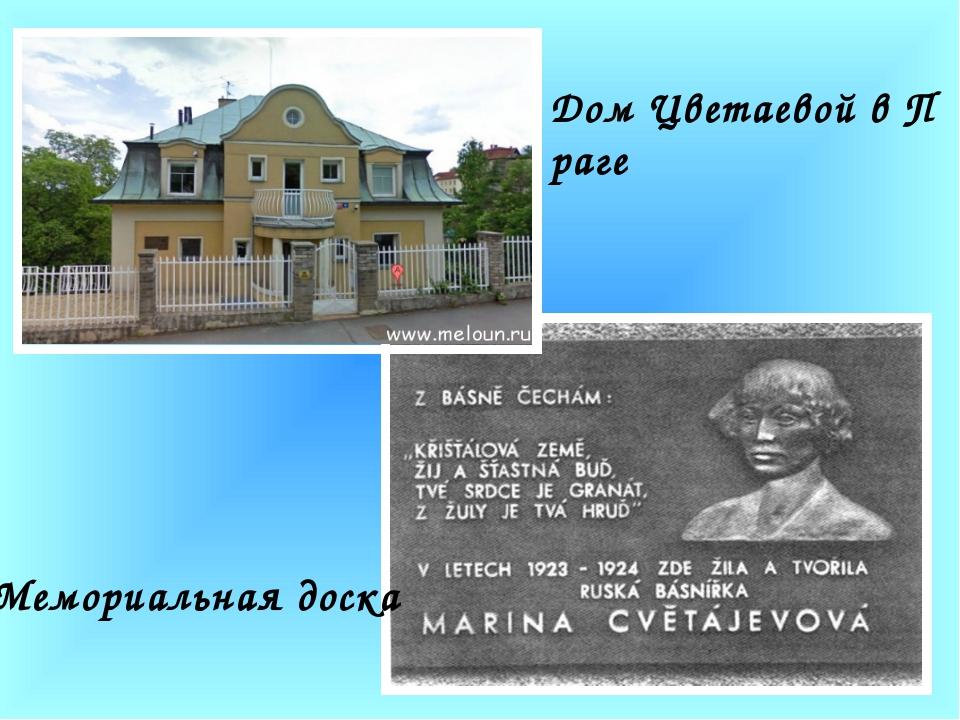 ДомЦветаевойвПраге Мемориальная доска Мемориальная доска