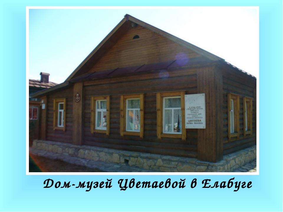 Дом-музей Цветаевой в Елабуге Дом-музей Цветаевой в Елабуге