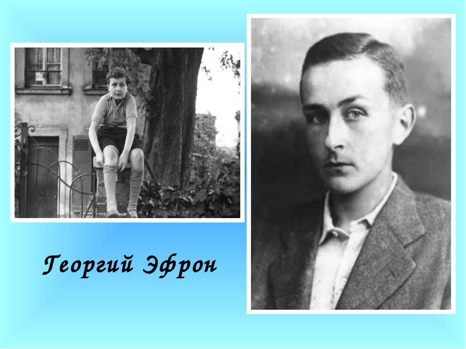 Георгий Эфрон