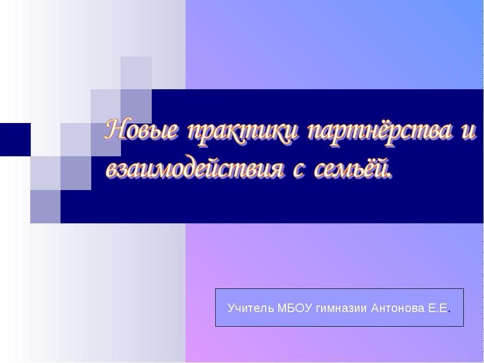 Учитель МБОУ гимназии Антонова Е.Е.