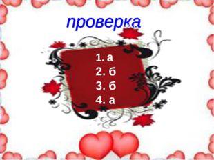 1. а 2. б 3. б 4. а