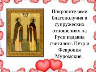 Покровителями благополучия в супружеских отношениях на Руси издавна считались