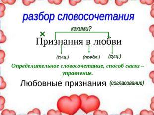 Признания в любви Определительное словосочетание, способ связи – управление.