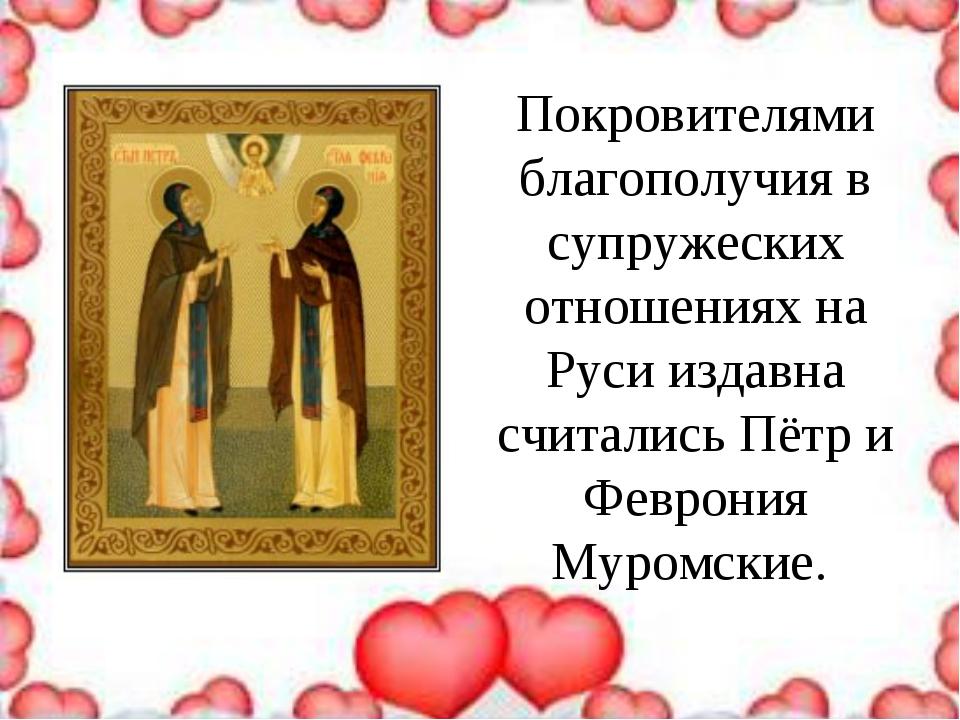 Покровителями благополучия в супружеских отношениях на Руси издавна считались...