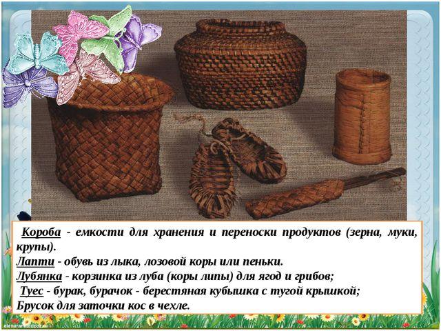 Короба - емкости для хранения и переноски продуктов (зерна, муки, крупы). Ла...