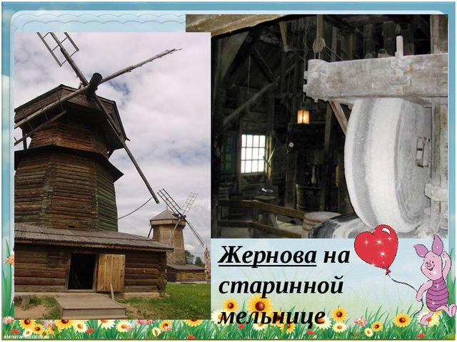 Жернова на старинной мельнице