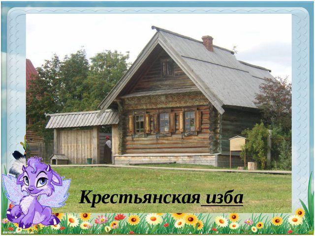 ; Крестьянская изба