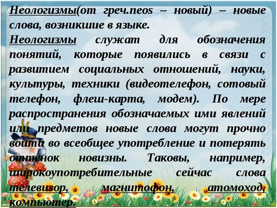 Неологизмы(от греч.neos – новый) – новые слова, возникшие в языке. Неологизмы...
