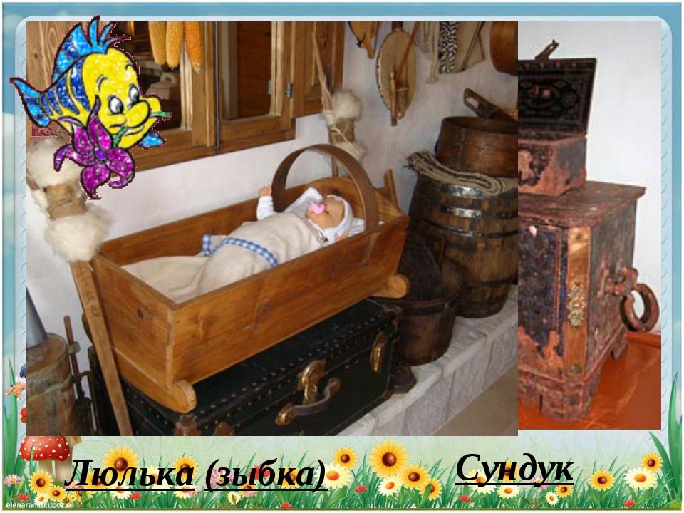 Сундук Люлька (зыбка)