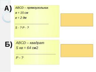 ABCD – прямоугольник а = 15 см в = 2 дм ____________________ S - ? P - ? А) Б