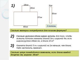 1) 18см 18см 40см 37см 3см 50см 3 полоски Сколько материи потребуется для пош