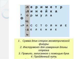 1 . Сумма длин сторон геометрической фигуры 2. Инструмент для измерения длины