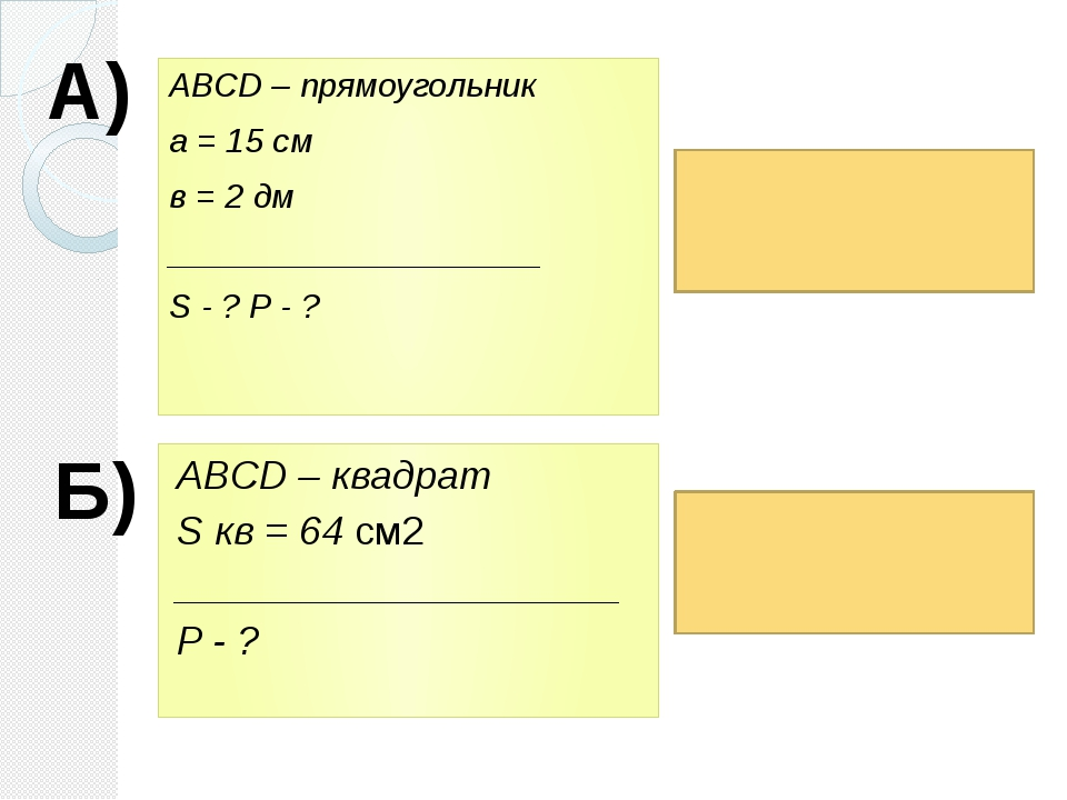 ABCD – прямоугольник а = 15 см в = 2 дм ____________________ S - ? P - ? А) Б...