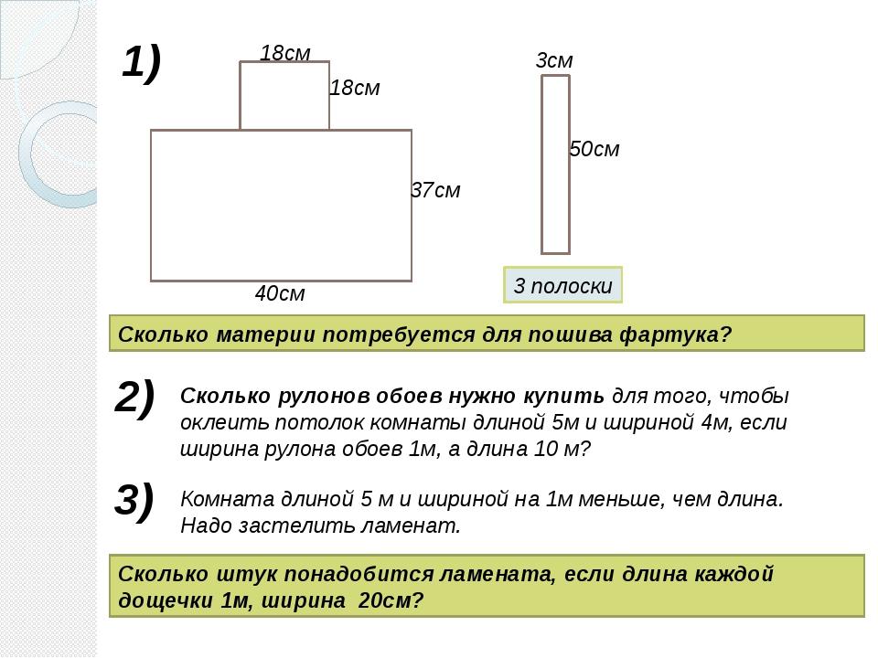 1) 18см 18см 40см 37см 3см 50см 3 полоски Сколько материи потребуется для пош...