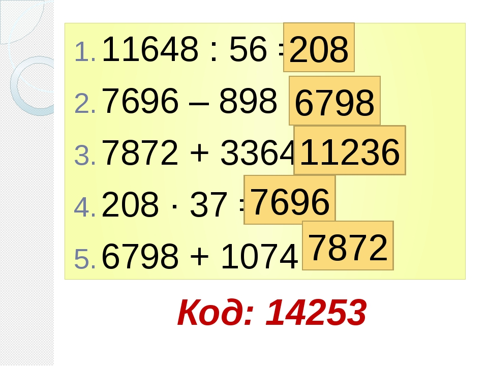 11648 : 56 = 7696 – 898 = 7872 + 3364 = 208 · 37 = 6798 + 1074 = 208 7696 679...