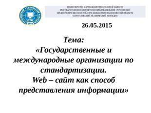 Тема: «Государственные и международные организации по стандартизации. Web – с