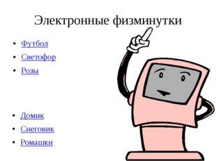Электронные физминутки Футбол Светофор Розы Домик Снеговик Ромашки